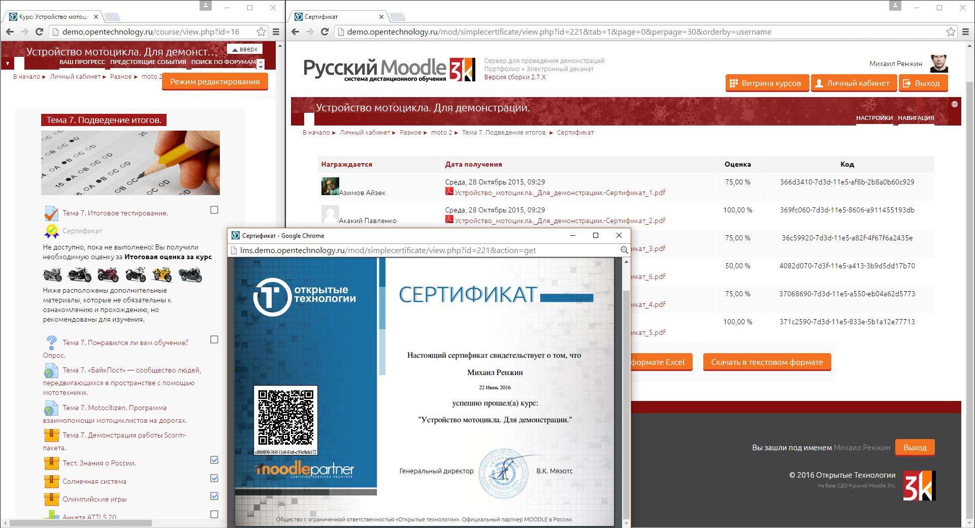 ФИШКА 5. Электронные сертификаты
