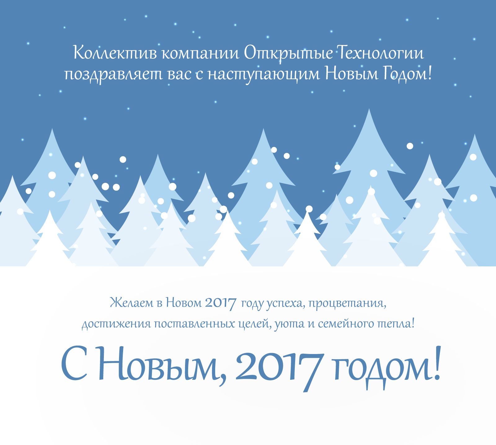 Новогодние поздравления с новым годом клиентам