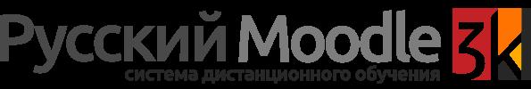 Русский Moodle 3KL